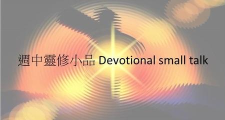 本宣靈粮 BAC Devotional Podcast