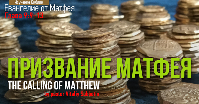 28. Призвание Матфея
