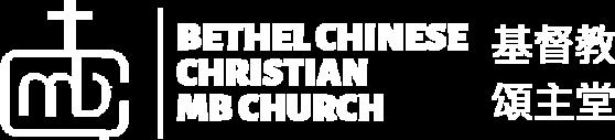 Bethel Chinese Christian MB Church