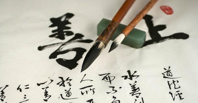 中文書法班(暫停)