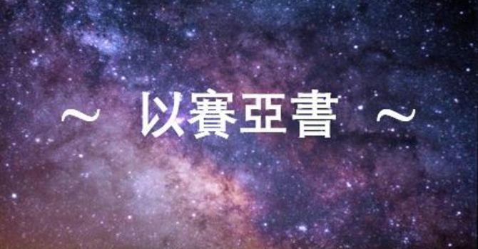 2018 中文堂讀經營 – 第五講