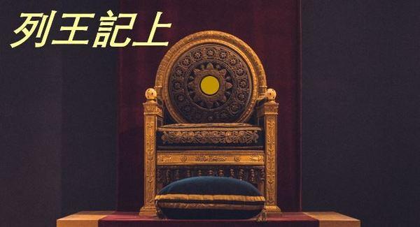 列王記上 (1 Kings)