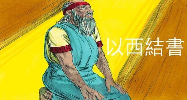 以西結書 (Ezekiel)