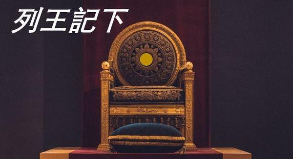 列王記下 (2 Kings)