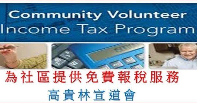 Free Tax Clinic 免費報稅服務