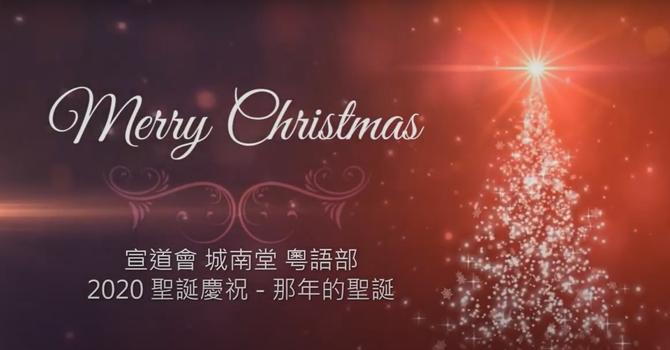 """特別推介 -  """"和平之君"""" 2020 聖誕慶祝 - 那年的聖誕  image"""