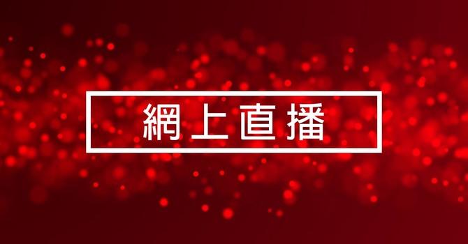 9月26日粵語崇拜網上直播 image