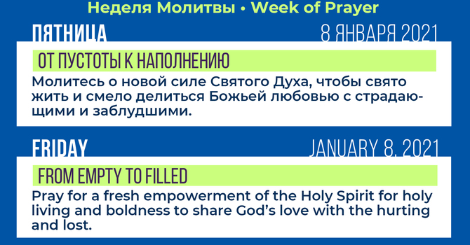Week of Prayer. January 3-9, 2021 image