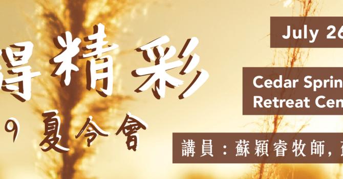 2019 夏令會 (國語堂及粵語堂)