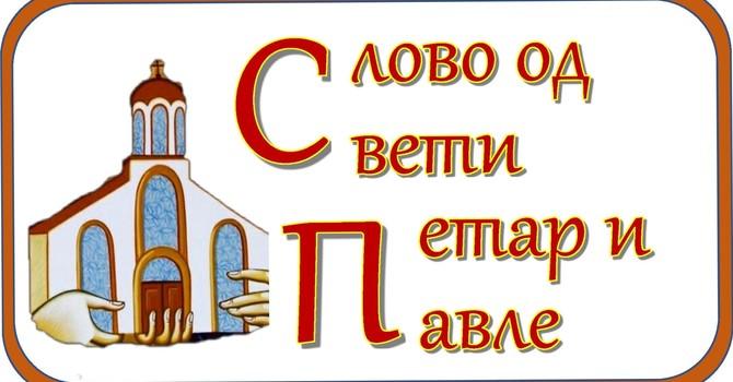 """Slovo od Sveti Petar i Pavle"" - ""Word from Sts. Peter & Paul"" image"