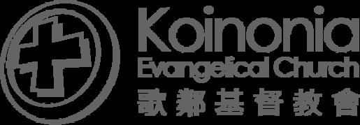 Koinonia Evangelical Church  |  歌鄰基督教會