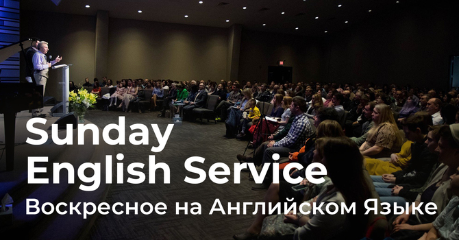 English Service