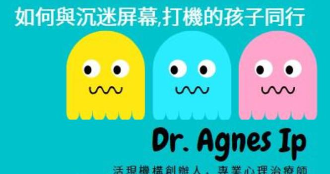 關顧部講座 - <如何與沉迷屏幕打機的孩子同行>, 講員 :Dr. Agnes Ip