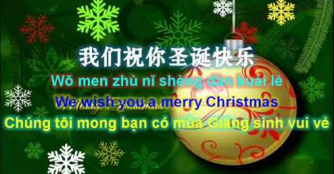 WPGUC Sings!  We Wish You A Merry Christmas image