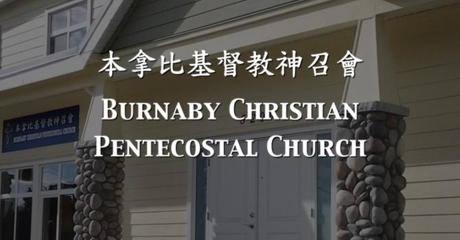 Associate Pastor - Burnaby Christian Pentecostal Church image