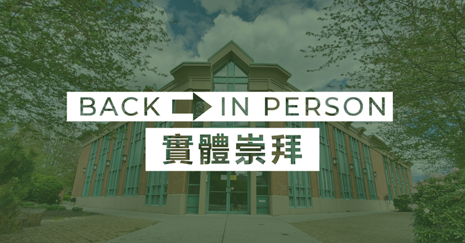 In Person Worship Services | 實體崇拜