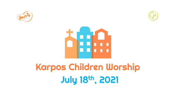 July 18th, 2021 Karpos Children Worship