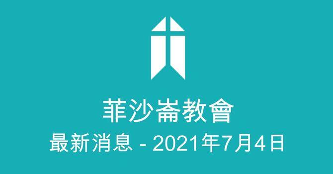 菲沙崙教會最新消息 FLC Update - July 4, 2021 image