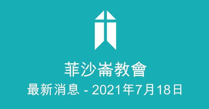 菲沙崙教會最新消息 FLC Update - July 18, 2021 image