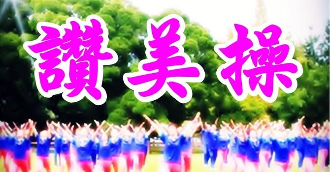 讚美操 Praise Dance (暫停 Cancelled)
