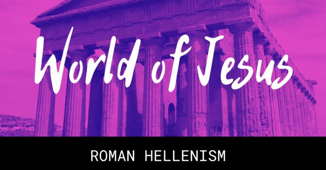 Roman Hellenism