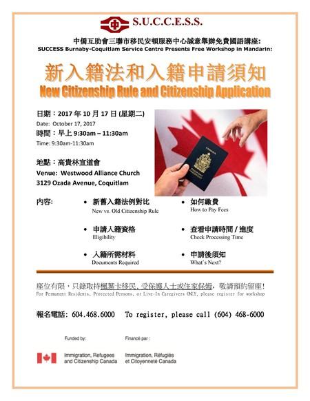 新入籍法和入籍申請須知