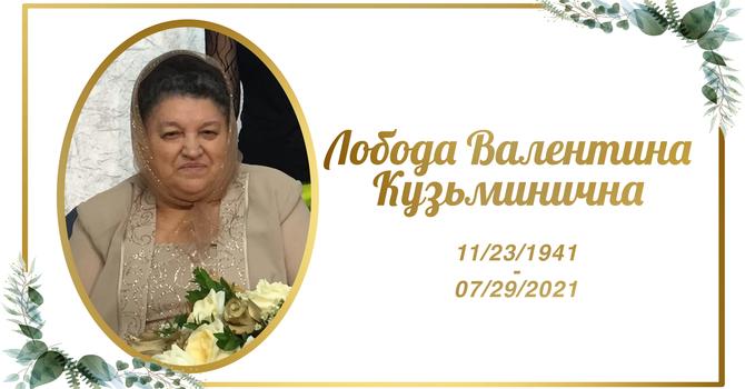 Valentina Loboda Pre-Funeral Service image