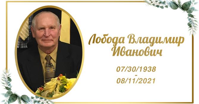 Vladimir Loboda Pre-Funeral Service image
