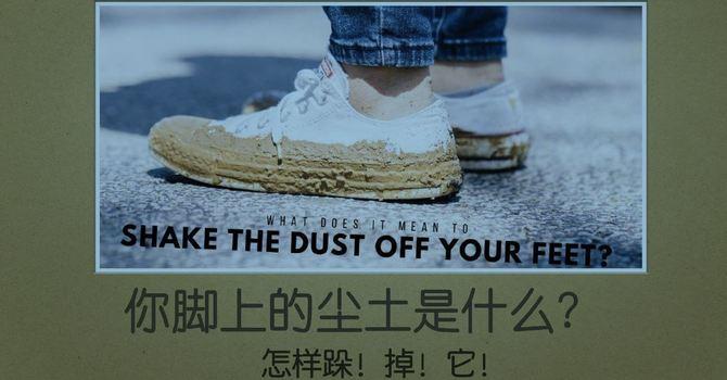 你脚上的尘土是什么