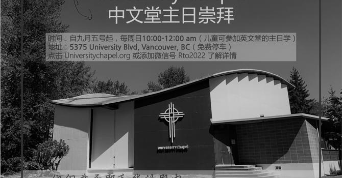 UC 教会中文堂
