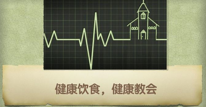 健康饮食,健康教会