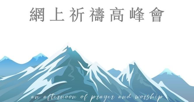 網上祈禱高峰會 Prayer Summit - Sept