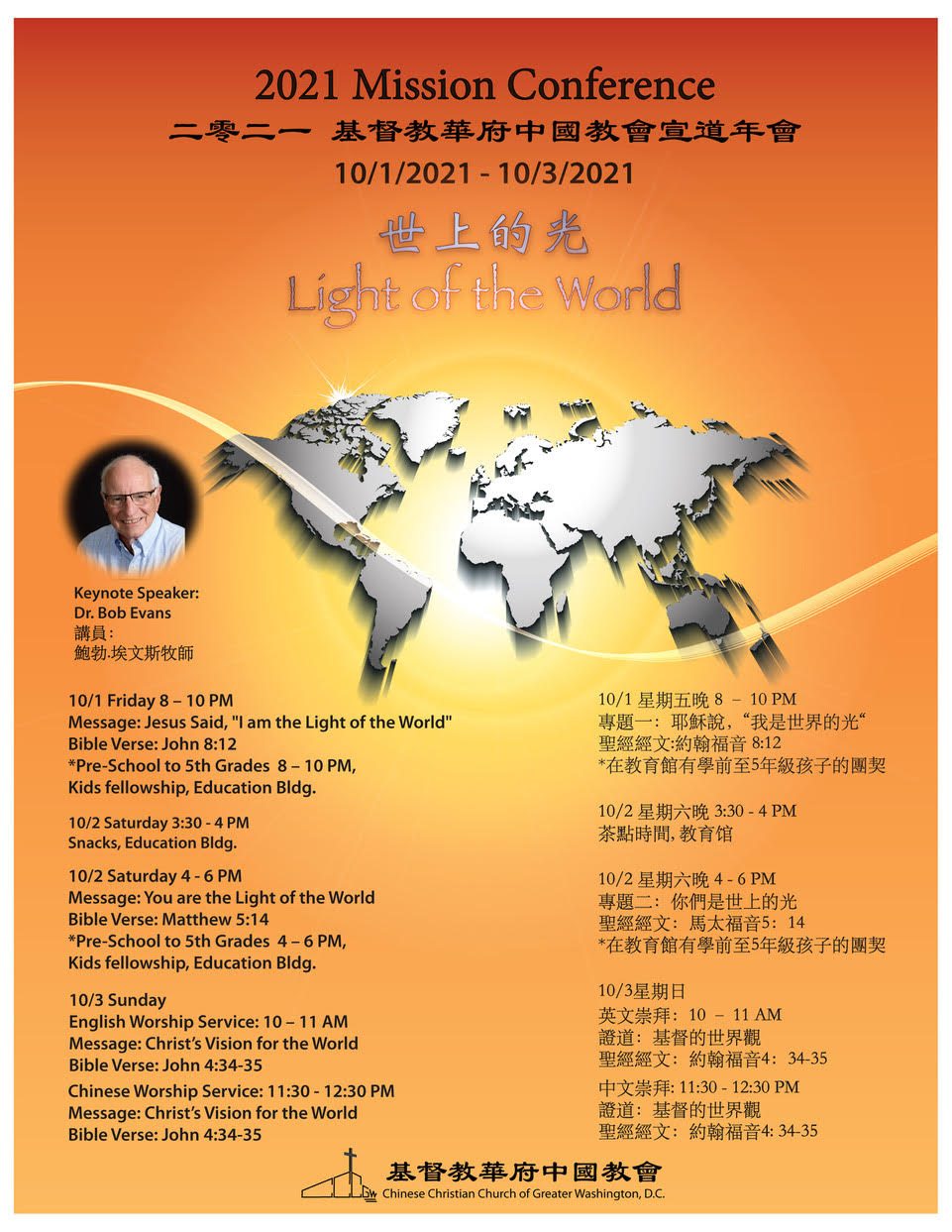 2021 Mission Conference Poster