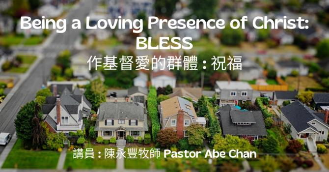 作基督愛的群體: 祝福