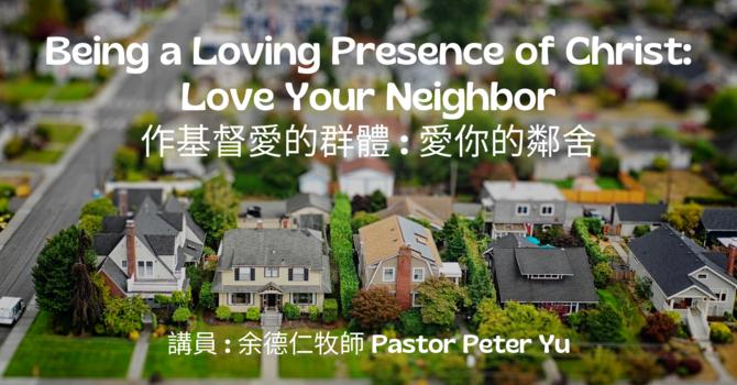 作基督愛的群體: 愛你的鄰舍