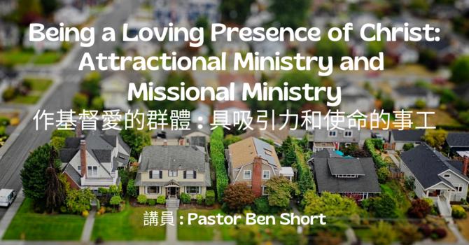 作基督愛的群體: 具吸引力和使命的事工