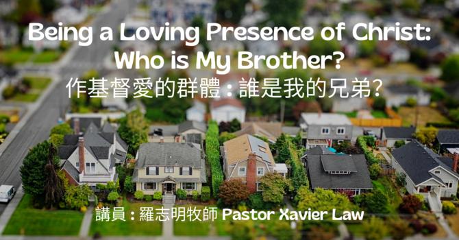 作基督愛的群體: 誰是我的兄弟?