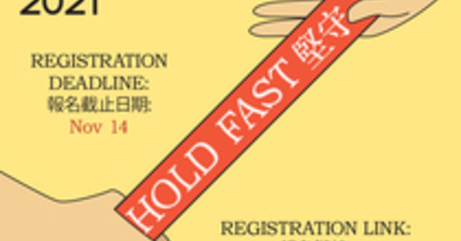 BAC Mission Conference - Hold Fast / 本宣家宣教年會 - 堅守