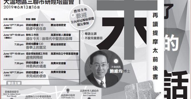 三聯市硏經培靈會 ~ 硏經培靈會 (3)