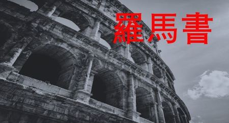 羅馬書 (Romans)