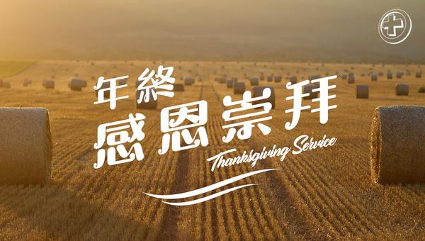 年終感恩崇拜