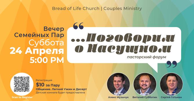Couples Night / Вечер Семейных Пар image